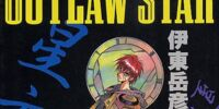 Outlaw Star: 1st Star: Fire & Ice