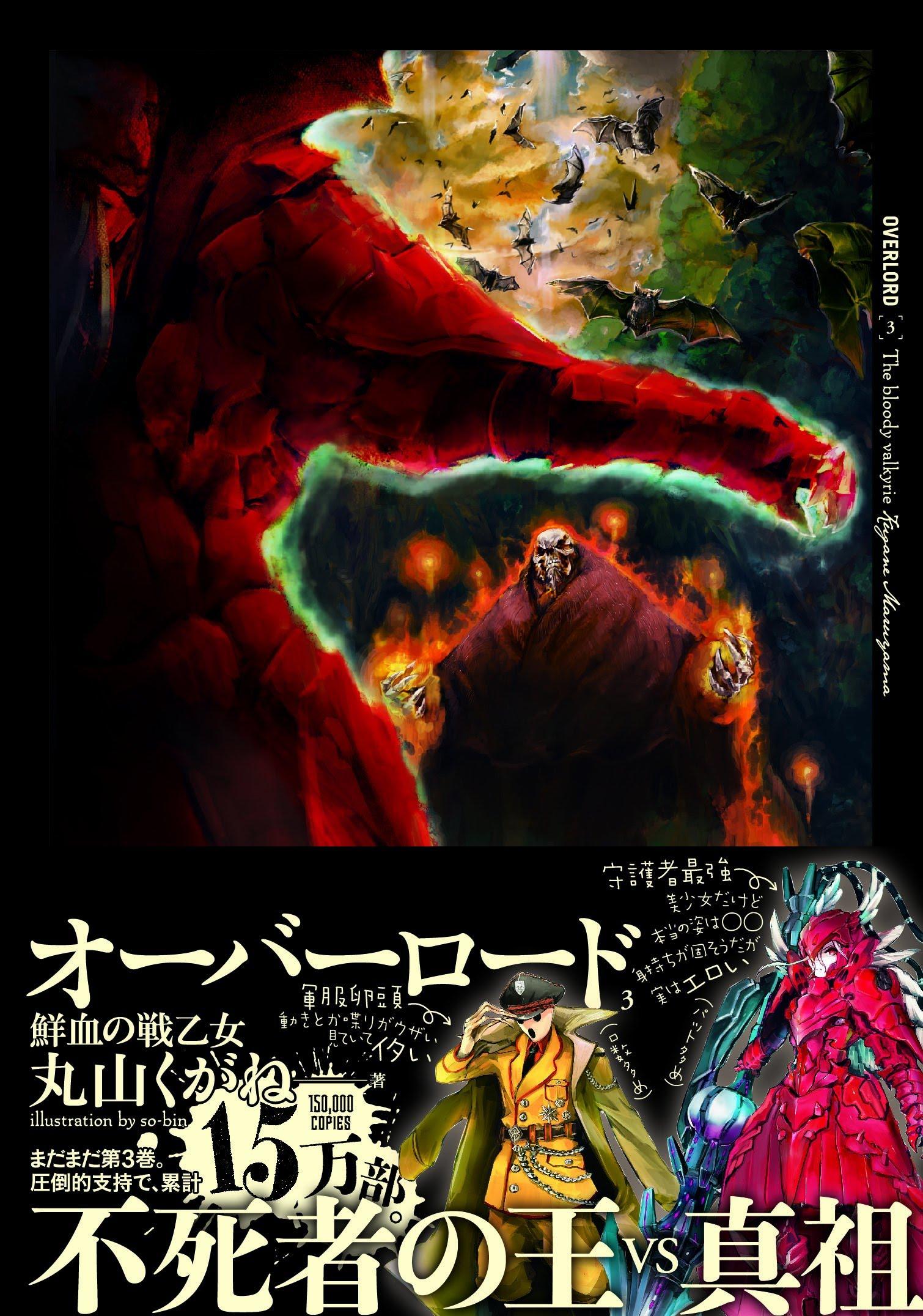 Overlord Light Novel