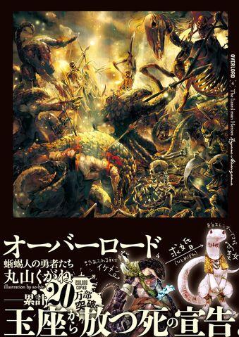 File:Overlord Volume 4 Alt.jpg