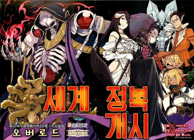 File:Overlord Manga.jpg