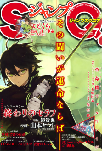 File:Weekly Shonen 2.png
