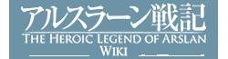 File:Arslan Wiki Wordmark.png