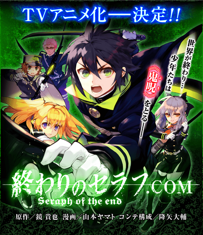 File:Owari no Seraph Official Website.png
