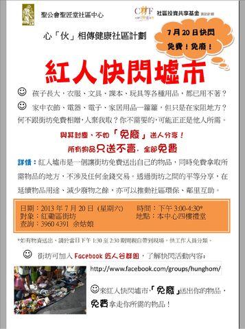 File:紅人墟市宣傳海報.jpg