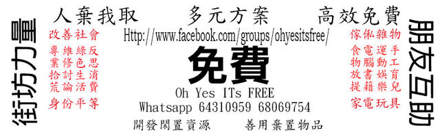 File:Oh Yes It's Free 第二代Facebook Cover.jpg