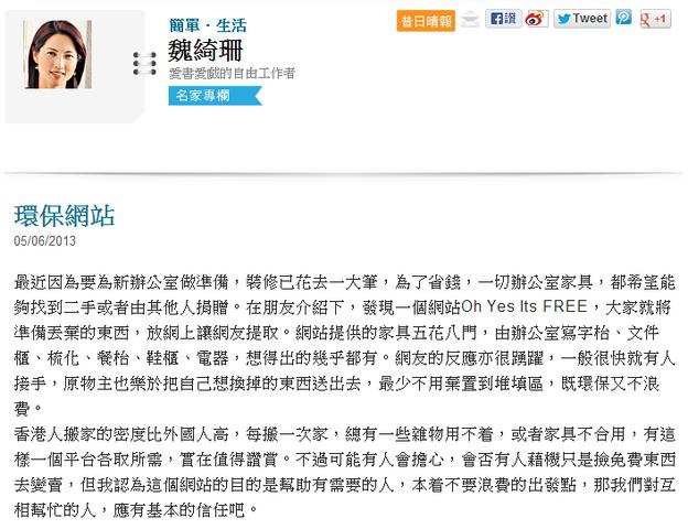 File:魏綺珊:環保網站.png