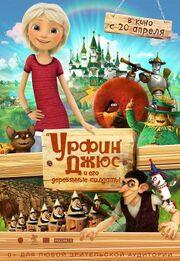 UrfinJusfilm