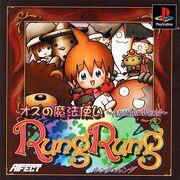 Rung Rung