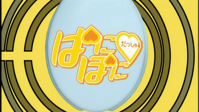 File:Japanese Pani Poni Dash Logo.png