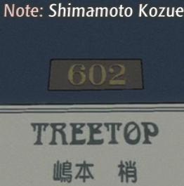 File:ShimamotoKozue.jpg