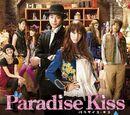 Paradise Kiss: Original Soundtrack (film)