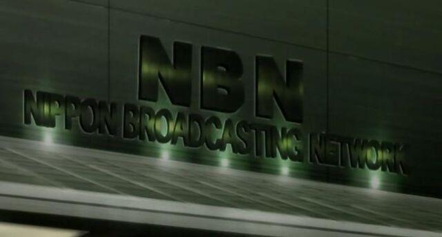 File:NipponBroadcastingNetwork.jpg
