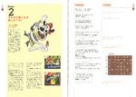 UJL guide 22 23
