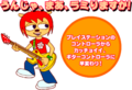 Namco Umjammer Lammy NOW main.png