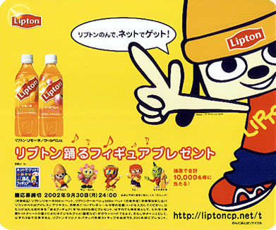File:Lipton ad.jpg