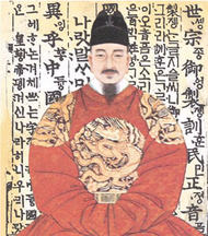Baekgu the Great