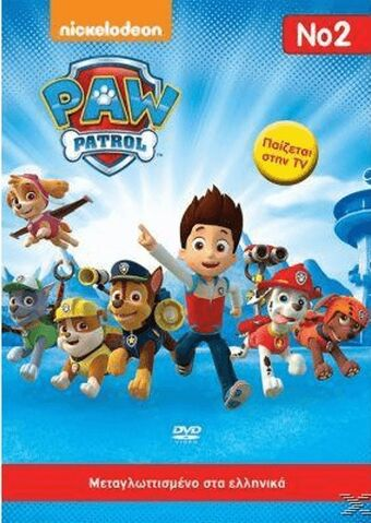 File:PAW Patrol PAW Patrol No2 DVD.jpg