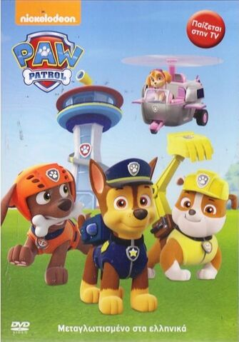 File:PAW Patrol DVD Greece.jpg
