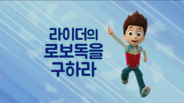 File:퍼피 구조대 라이더의 로보독을 구하라.png