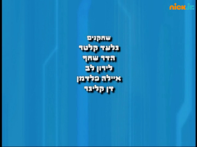 File:PAW Patrol Hebrew Cast Credits 02.png