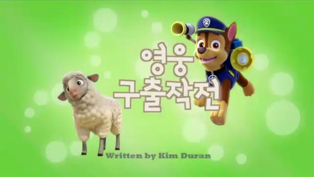 File:퍼피 구조대 영웅 구출 작전.png