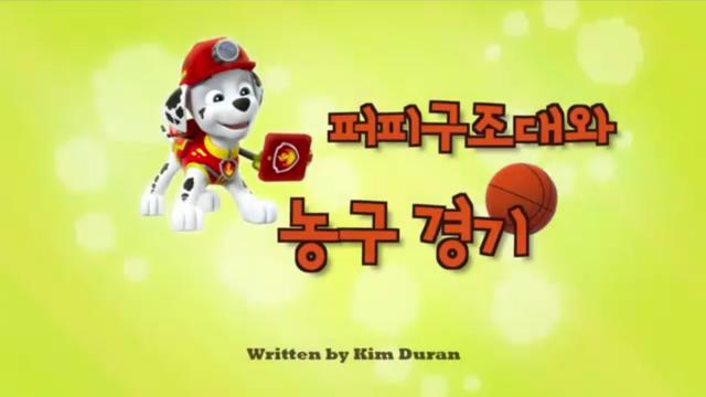 File:퍼피 구조대 퍼피 구조대와 농구 경기.png