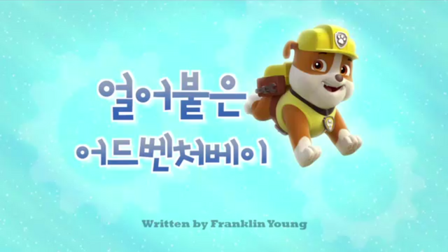 File:퍼피 구조대 얼어붙은 어드벤처 베이.png