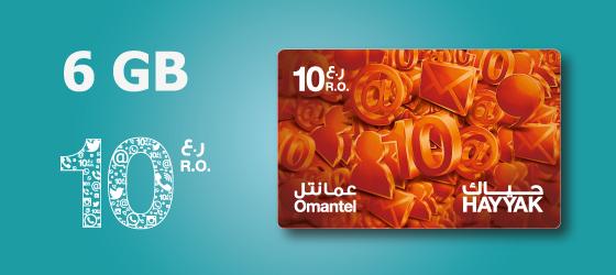 File:Omantel 10.jpg