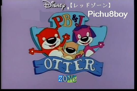File:【レッドゾーン】 PB&J OTTER ZONE.JPG