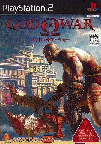 File:God of War Front -NTSC-J-.jpg