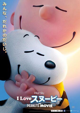 File:PeanutsMovie JP Poster.jpg