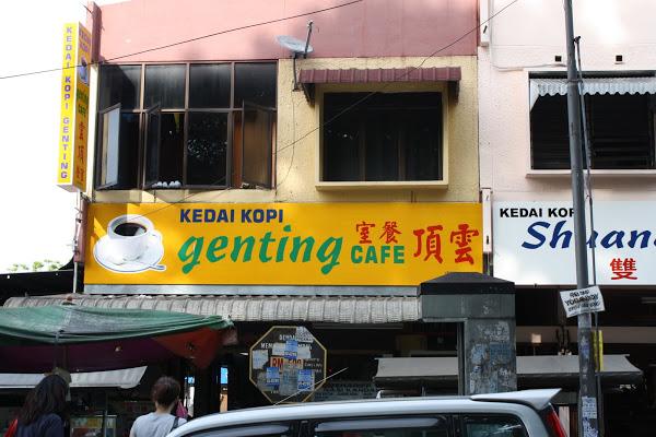 File:Genting Cafe, Green Lane, George Town, Penang.JPG