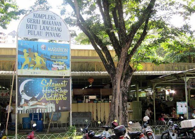 File:Batu Lanchang hawker centre, George Town, Penang.jpg