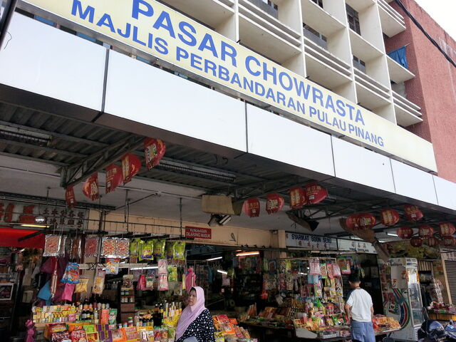 File:Chowrasta Market, Penang Road, George Town, Penang.jpg