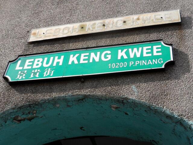 File:Keng Kwee Street sign, George Town, Penang.JPG