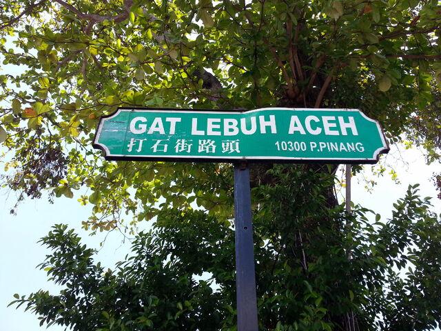 File:Acheen Street Ghaut sign, George Town, Penang.jpg