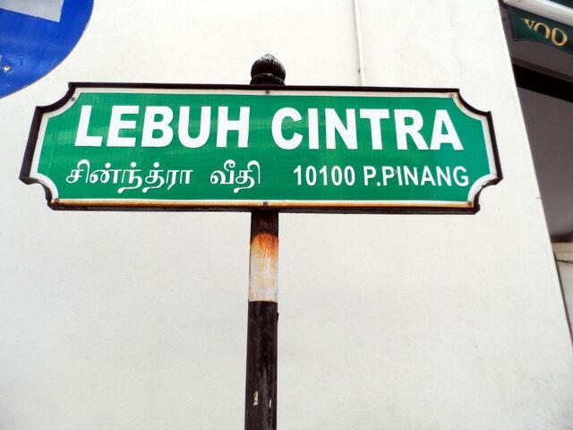 File:Cintra Street sign, George Town, Penang.JPG