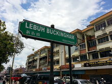 Buckingham Street sign, George Town, Penang