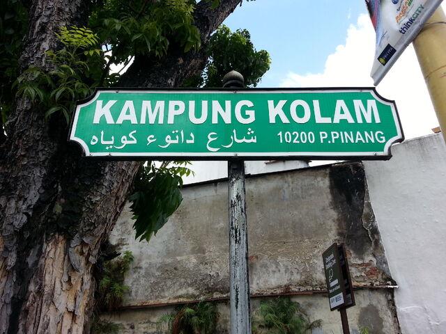 File:Kampung Kolam sign, George Town, Penang.jpg