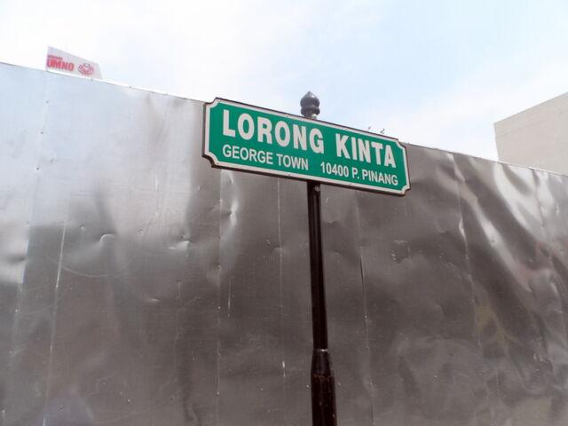 File:Kinta Lane sign, George Town, Penang.JPG