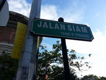 Siam Road sign, George Town, Penang