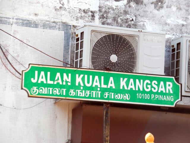 File:Kuala Kangsar Road sign, George Town, Penang.JPG