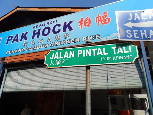 File:Rope Walk sign, George Town, Penang.JPG