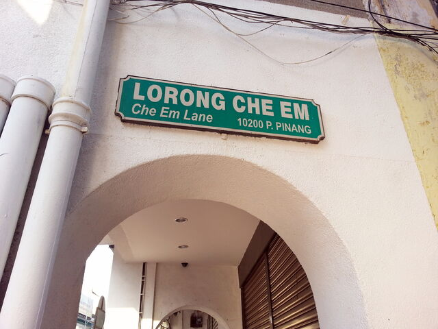 File:Che Em Lane sign, George Town, Penang.jpg