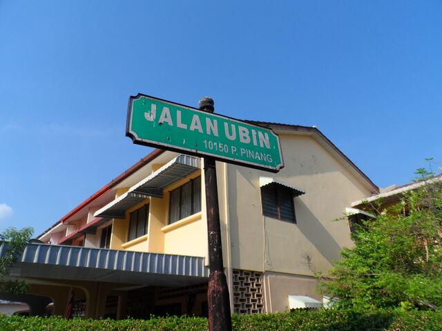 File:Ubin Road sign, George Town, Penang.JPG