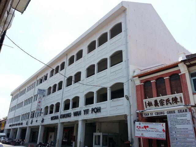 File:Kwong Wah Yit Poh, Presgrave Street, George Town, Penang.jpg