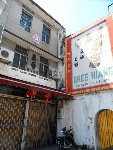 File:Ghee Hiang Building, Beach Street, George Town, Penang.JPG