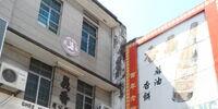 Ghee Hiang Headquarters