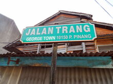 Trang Road sign, George Town, Penang