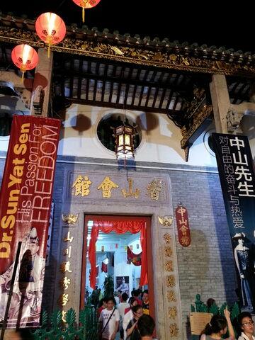 File:Chong San Wooi Koon, Church Street, George Town, Penang.jpg